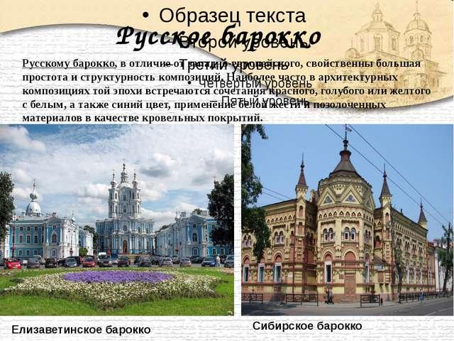 Русское барокко Русскому барокко, в отличие от западно-европейского, свойств...