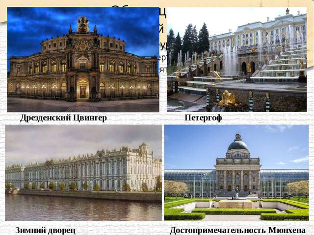Зимний дворец Петергоф Дрезденский Цвингер Достопримечательность Мюнхена