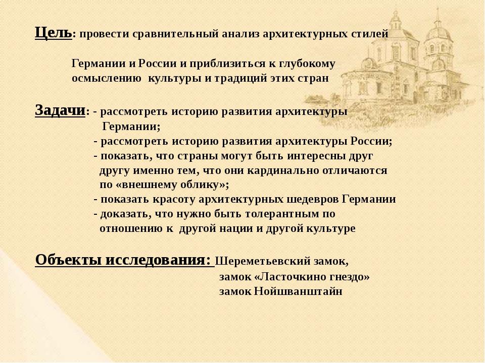 Цель: провести сравнительный анализ архитектурных стилей Германии и России и...