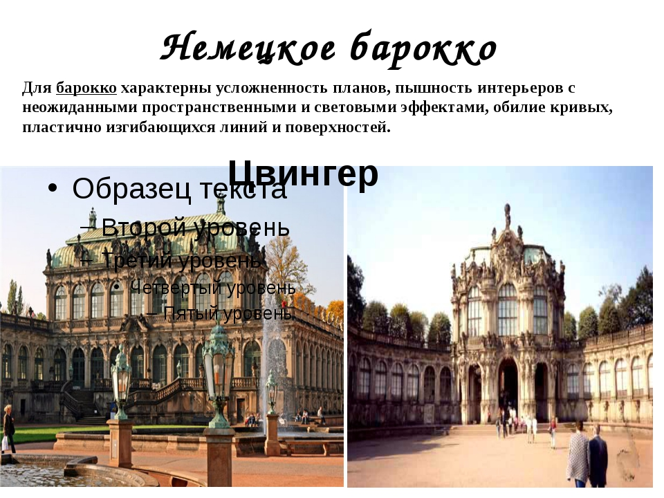 Немецкое барокко Для барокко характерны усложненность планов, пышность интерь...