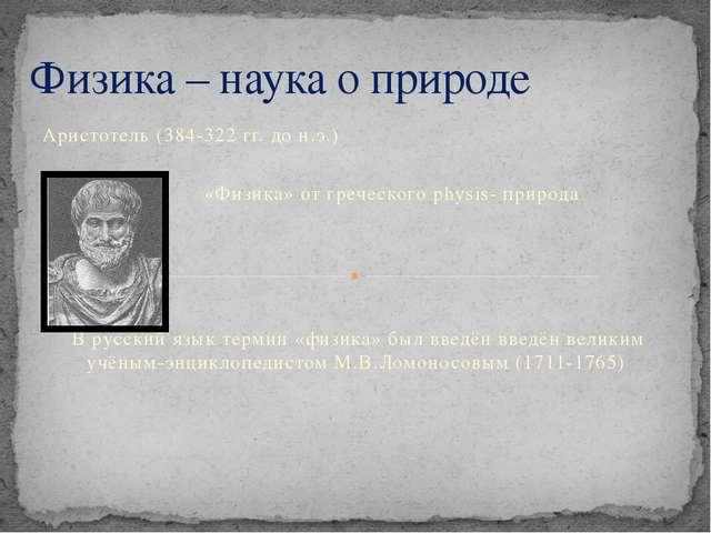 Аристотель (384-322 гг. до н.э.) «Физика» от греческого physis- природа В рус...