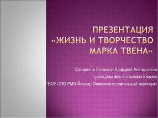 Составила Полякова Людмила Анатольевна преподаватель английского языка «ГБОУ