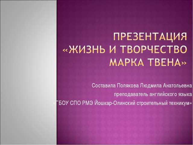 Составила Полякова Людмила Анатольевна преподаватель английского языка «ГБОУ...