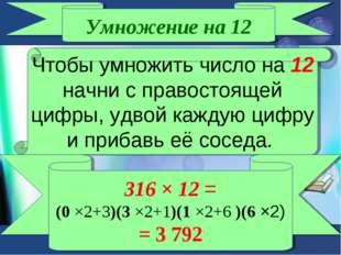 Умножение на 12 Чтобы умножить число на 12 начни с правостоящей цифры, удвой