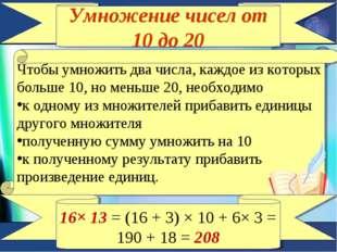 Умножение чисел от 10 до 20 Чтобы умножить два числа, каждое из которых больш
