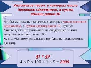 Умножение чисел, у которых число десятков одинаковое, а сумма единиц равна 10