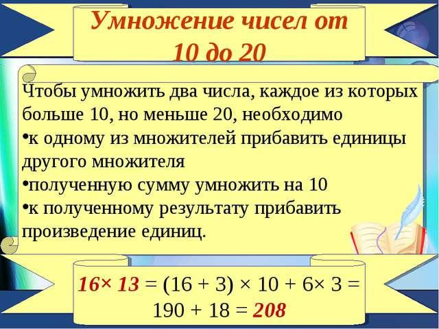 Умножение чисел от 10 до 20 Чтобы умножить два числа, каждое из которых больш...