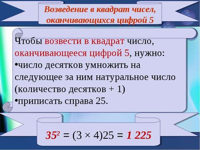Возведение в квадрат чисел, оканчивающихся цифрой 5 Чтобы возвести в квадрат...