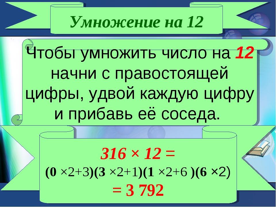 Умножение на 12 Чтобы умножить число на 12 начни с правостоящей цифры, удвой...