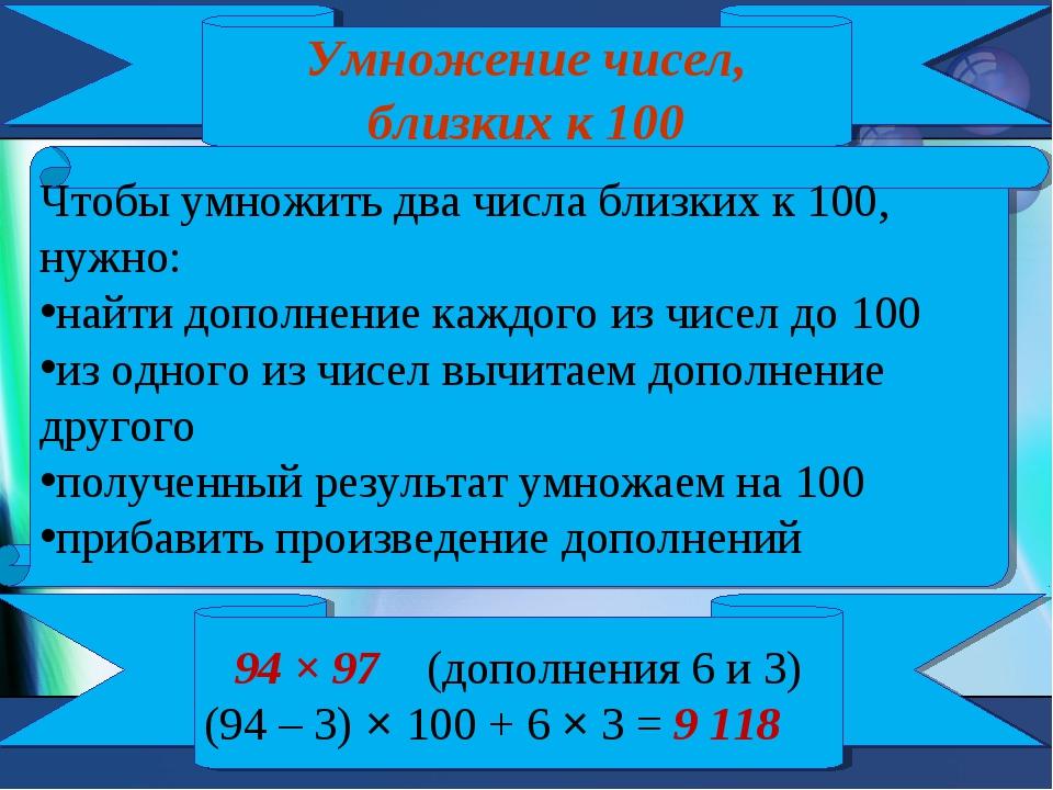 Умножение чисел, близких к 100 Чтобы умножить два числа близких к 100, нужно:...