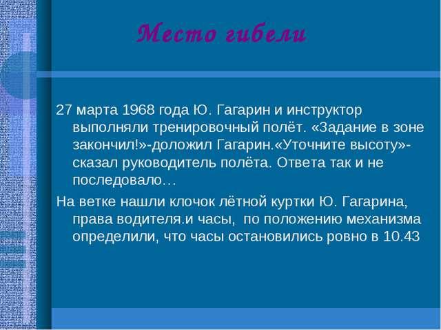 Место гибели 27 марта 1968 года Ю. Гагарин и инструктор выполняли тренировочн...