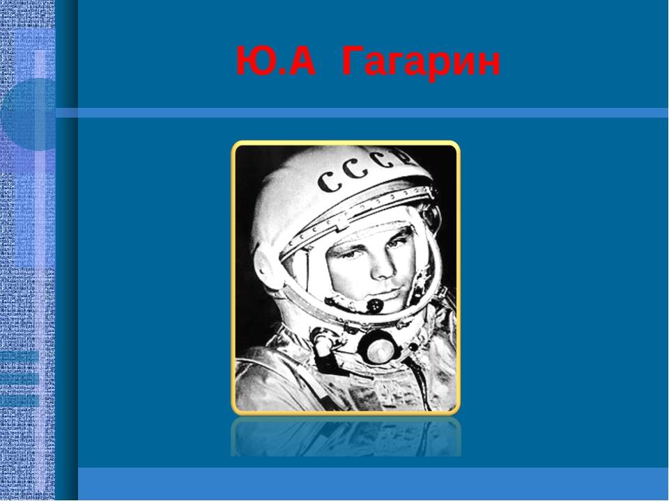 Ю.А. Гагарин
