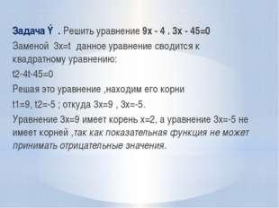 Задача ③. Решить уравнение 9x - 4 . 3x - 45=0 Заменой 3x=t данное уравнение с