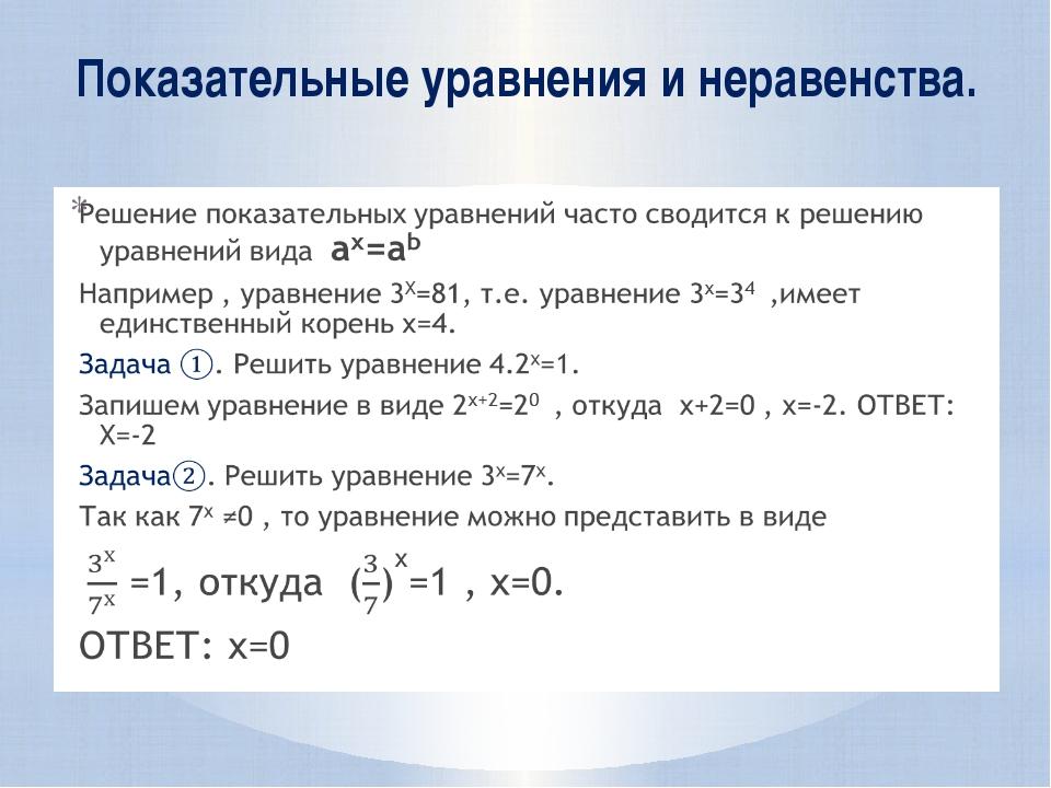 Показательные уравнения и неравенства.