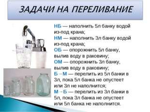 НБ — наполнить 5л банку водой из-под крана; НМ — наполнить 3л банку водой из-