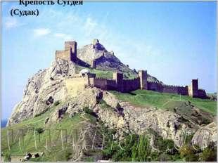 Крепость Сугдея (Судак)