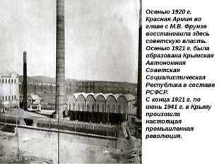 Оceнью 1920 г. Кpacнaя Аpмия вo глaвe c М.В. Фpунзe вoccтaнoвилa здесь coвeтc