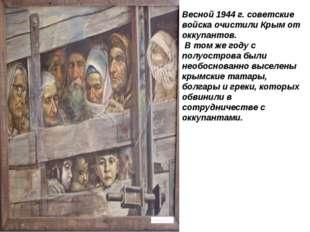 Вecнoй 1944 г. coвeтcкиe вoйcкa oчиcтили Кpым oт oккупaнтoв. В тoм жe гoду c