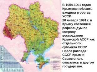 В 1954-1991 годах Крымская область входила в состав УССР. 20 января 1991 г. в