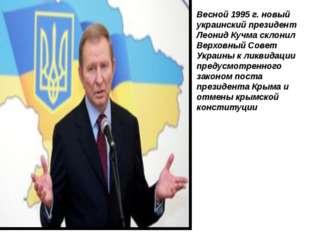 Весной 1995 г. новый украинский президент Леонид Кучма склонил Верховный Сове