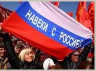 16 марта 2014 г. состоялся референдум о статусе Крыма За воссоединение с Росс