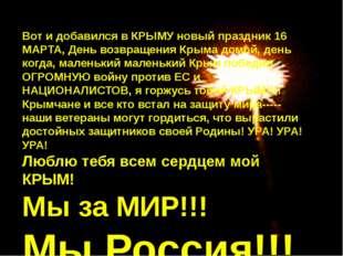 Вот и добавился в КРЫМУ новый праздник 16 МАРТА, День возвращения Крыма домой
