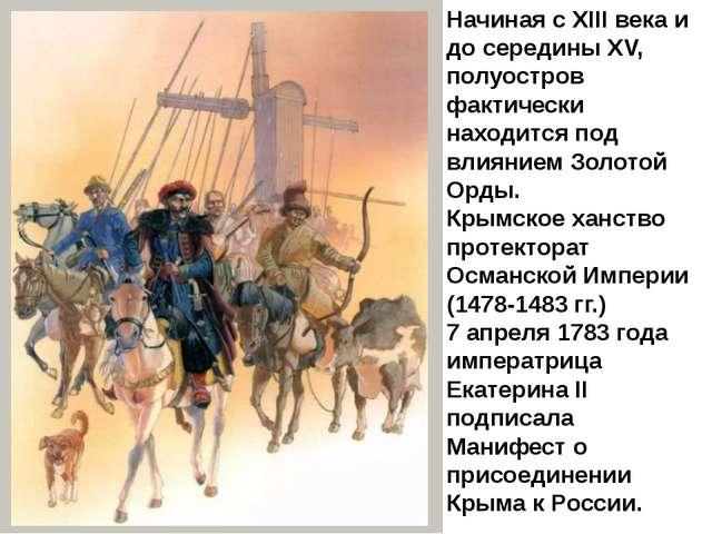 Начиная с XIII века и до середины XV, полуостров фактически находится под вли...
