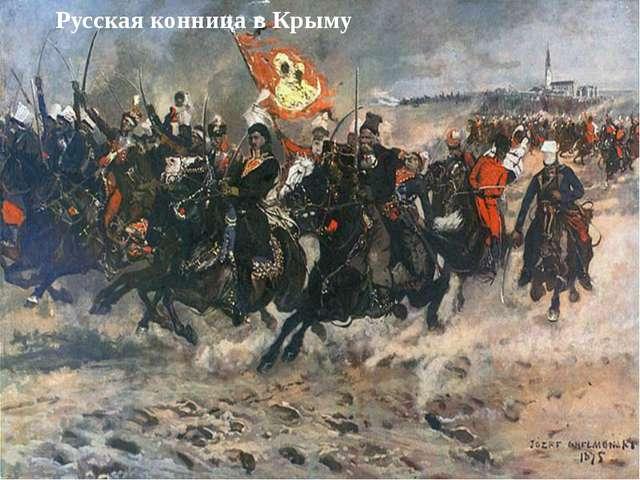 Русская конница в Крыму