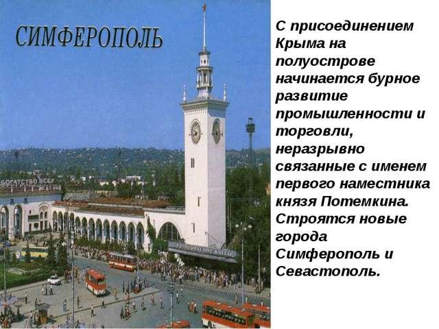 С присоединением Крыма на полуострове начинается бурное развитие промышленнос...