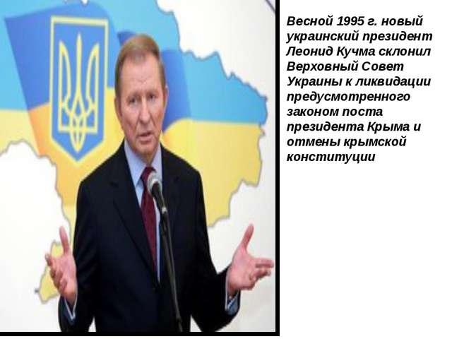 Весной 1995 г. новый украинский президент Леонид Кучма склонил Верховный Сове...
