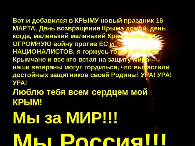 Вот и добавился в КРЫМУ новый праздник 16 МАРТА, День возвращения Крыма домой...