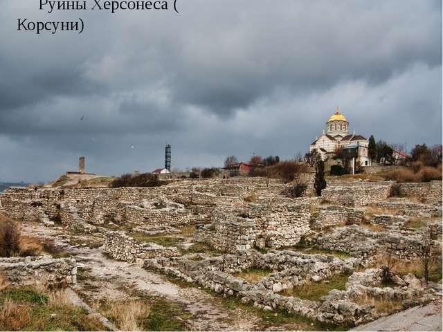 Руины Херсонеса (Корсуни)