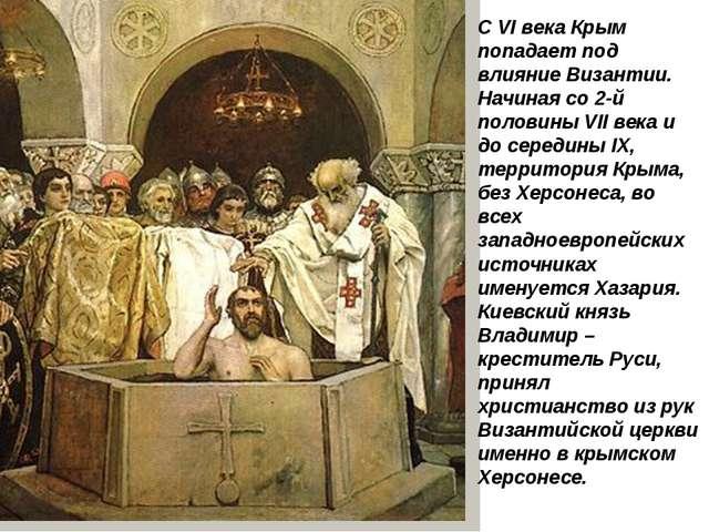 С VI века Крым попадает под влияние Византии. Начиная со 2-й половины VII век...