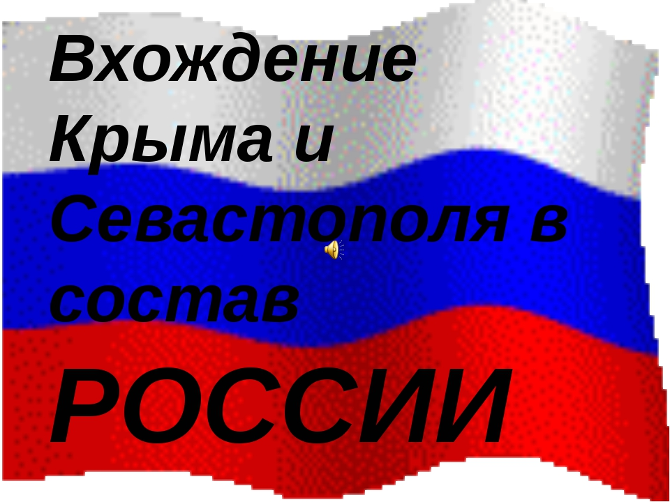Вхождение Крыма и Севастополя в состав РОССИИ