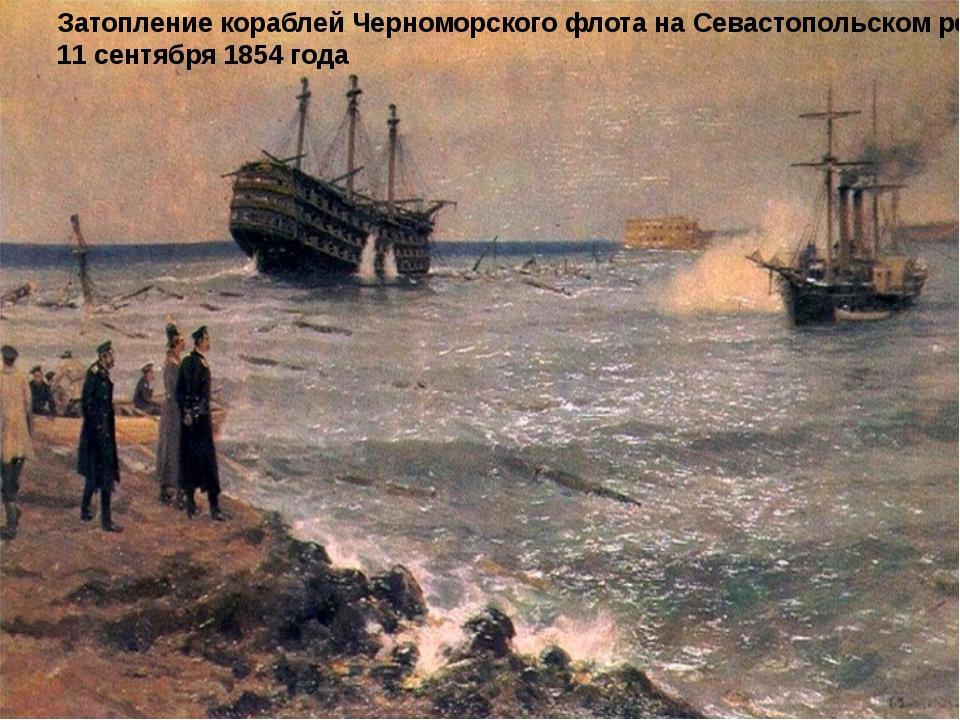 Затопление кораблей Черноморского флота на Севастопольском рейде 11 сентября...