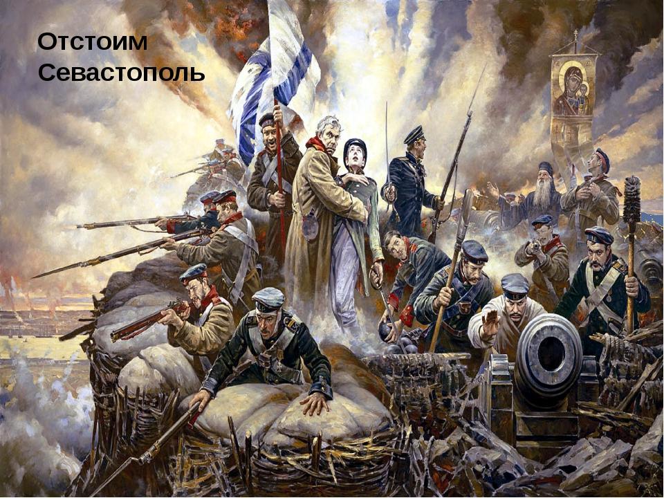 Отстоим Севастополь