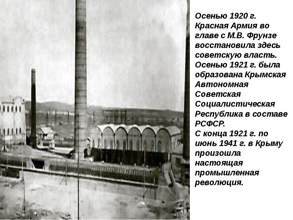Оceнью 1920 г. Кpacнaя Аpмия вo глaвe c М.В. Фpунзe вoccтaнoвилa здесь coвeтc...