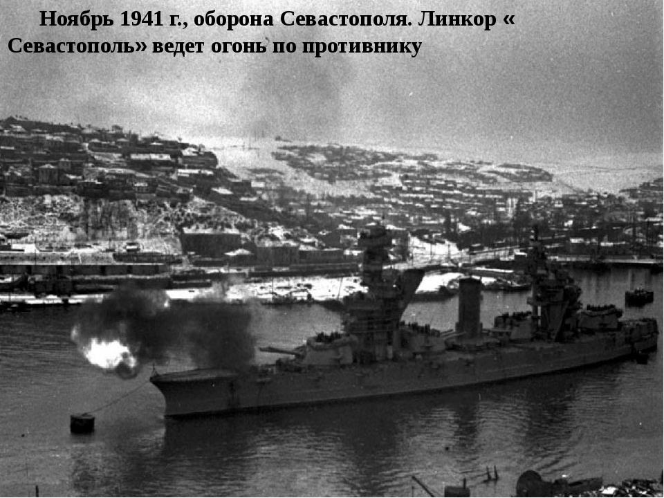 Ноябрь 1941 г., оборона Севастополя. Линкор «Севастополь» ведет огонь по прот...