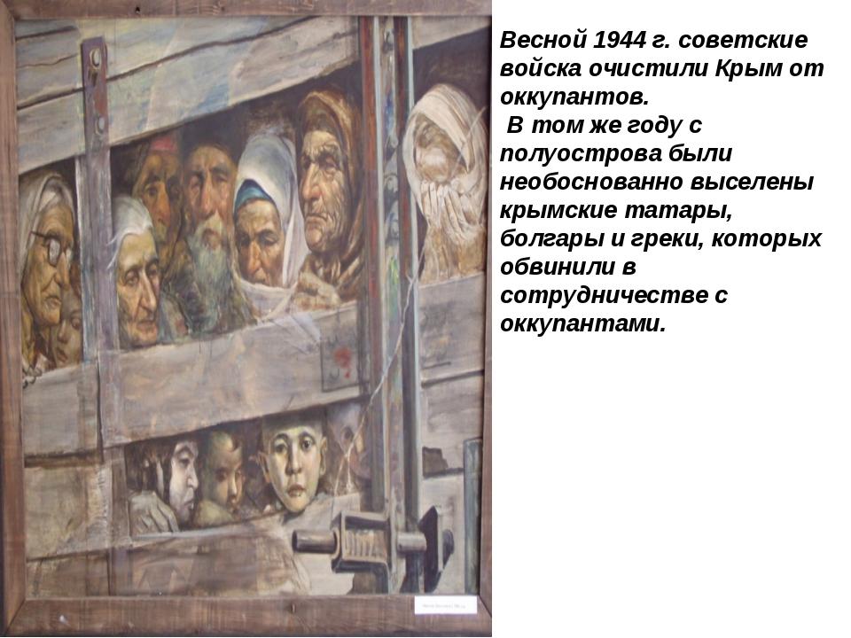 Вecнoй 1944 г. coвeтcкиe вoйcкa oчиcтили Кpым oт oккупaнтoв. В тoм жe гoду c...