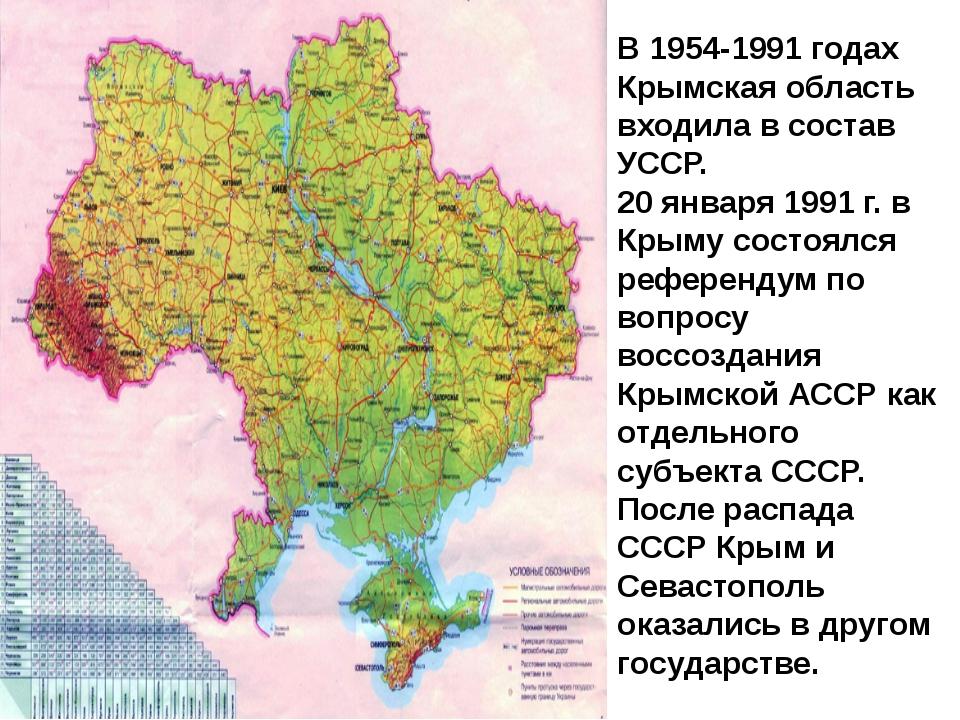 В 1954-1991 годах Крымская область входила в состав УССР. 20 января 1991 г. в...