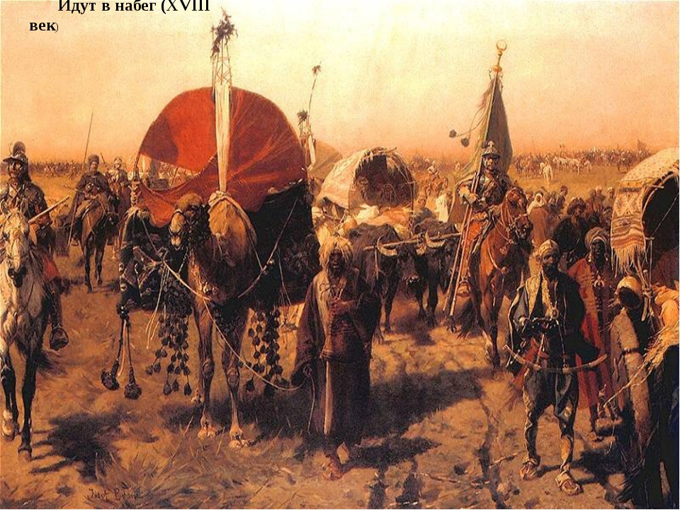 Идут в набег (XVIII век)