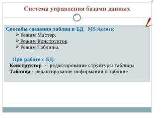 Способы создания таблиц в БД MS Access: Режим Мастер. Режим Конструктор. Режи