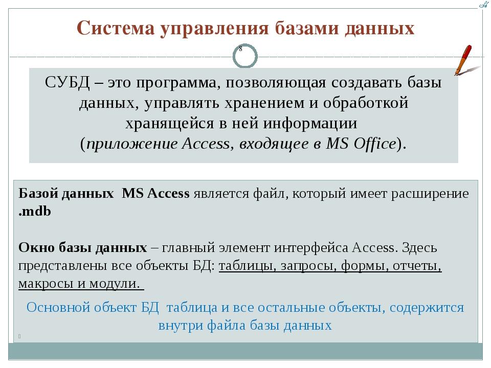 Базой данных MS Access является файл, который имеет расширение .mdb Окно базы...