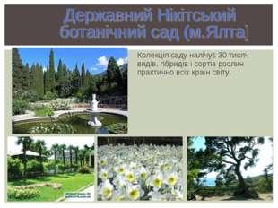 Колекція саду налічує 30 тисяч видів, гібридів і сортів рослин практично всіх