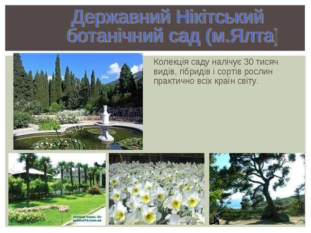 Колекція саду налічує 30 тисяч видів, гібридів і сортів рослин практично всіх...