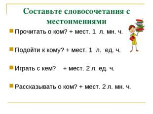Составьте словосочетания с местоимениями Прочитать о ком? + мест. 1 л. мн. ч.