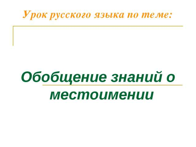 Урок русского языка по теме: Обобщение знаний о местоимении