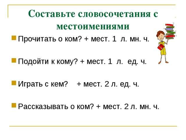 Составьте словосочетания с местоимениями Прочитать о ком? + мест. 1 л. мн. ч....