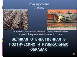 Интервью с участником Великой Отечественной войны Юрием Разумовским о военной