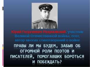 Юрий Георгиевич Разумовский, участник Великой Отечественной войны, поэт, авто